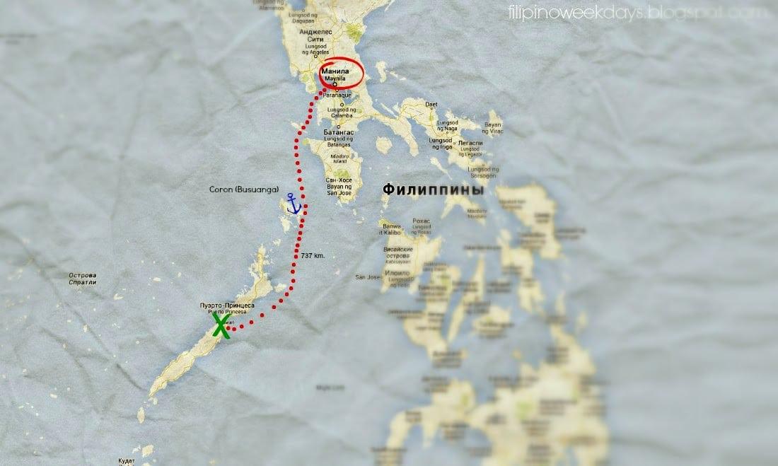 Из Манилы до Палавана на пароме